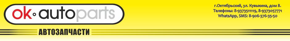 ok-autoparts.ru
